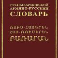 Словарь Русско-армянский и Армяно-русский Русскими буквами