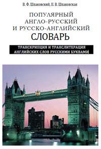 Транскрипция и транслитерация английских слов русскими буквами