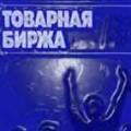Товарная Биржа. Брокер Англо-русский словарь Справочник