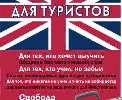 АНГЛИЙСКИЙ ДЛЯ ТУРИСТОВ. Елена Солтовец.