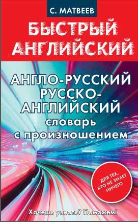 Англо-русский русско-английский словарь с произношением.