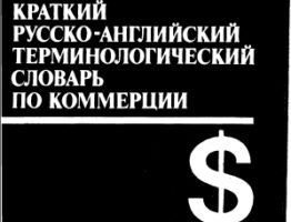 РУССКО -АНГЛИЙСКИЙ ТЕРМИНОЛОГИЧЕСКИЙ СЛОВАРЬ ПО КОММЕРЦИИ