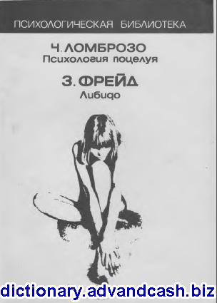 Психология поцелуя ЧЕЗАРЕ ЛОМБРОЗО