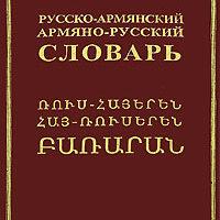 Словарь Русско-армянский и Армяно-русский Русскими буквами.