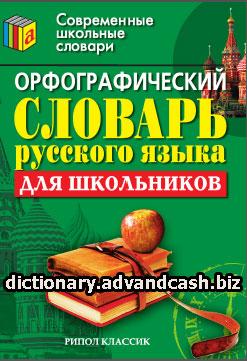Орфографический словарь русского языка для школьников бесплатно