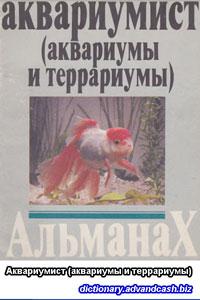 Аквариумист (аквариумы и террариумы)